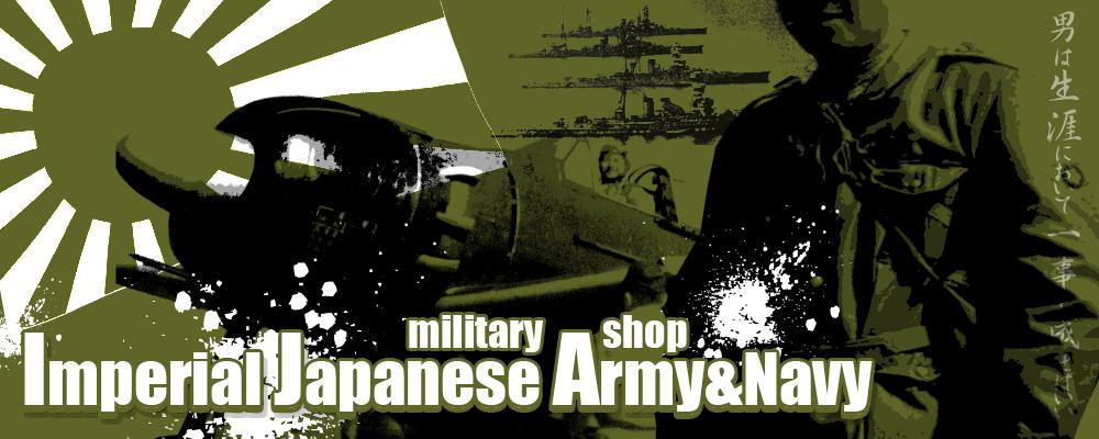 軍装奉行-日本陸軍 軍服 装備