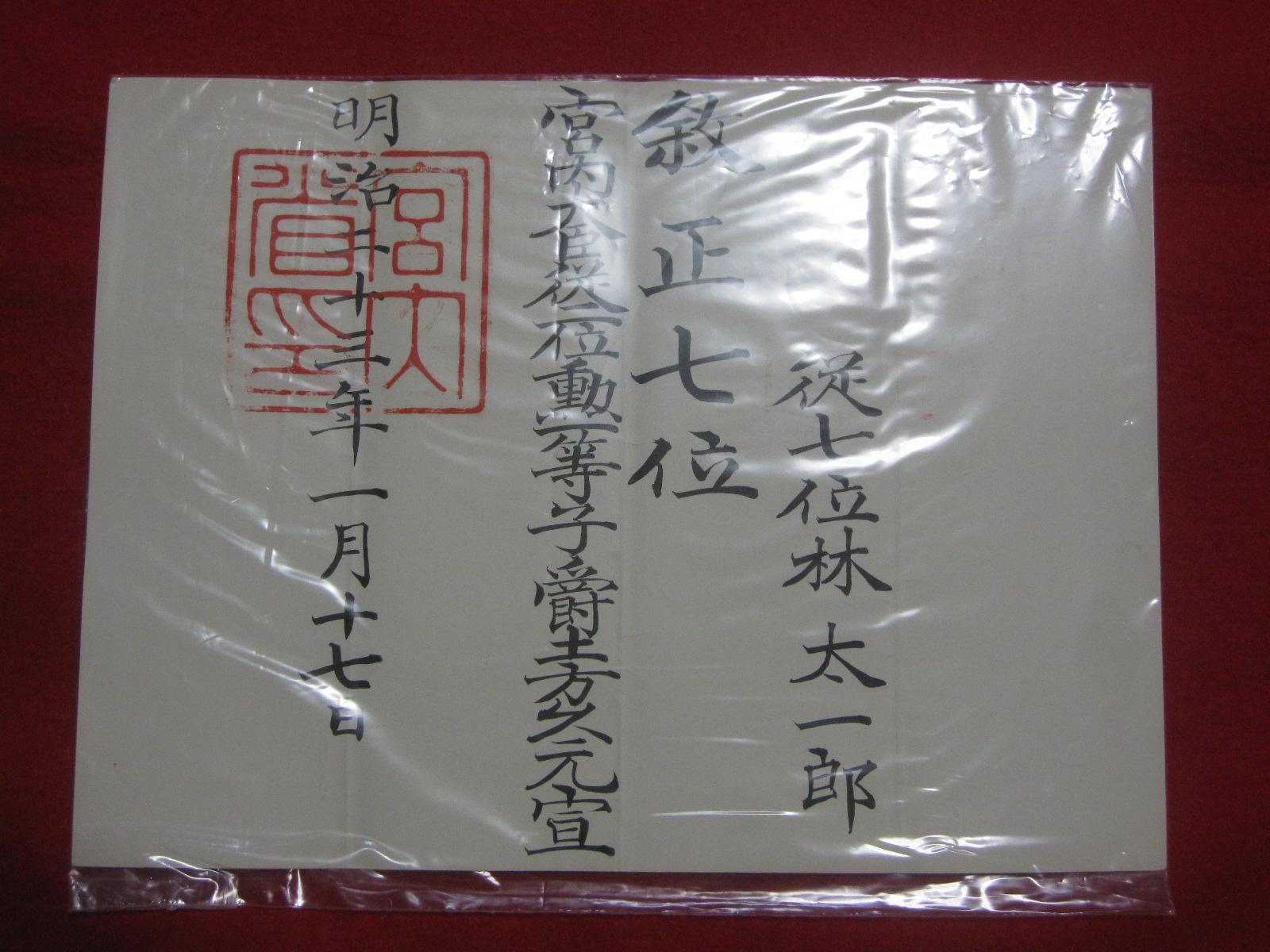 kunsyou-0003