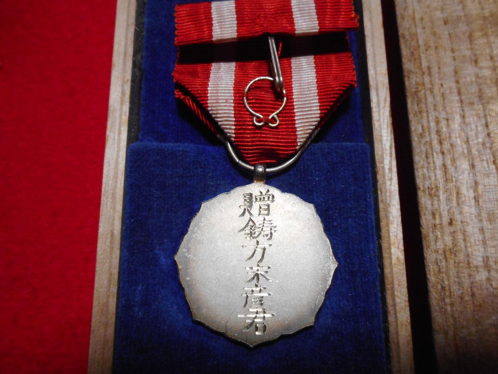 kunsyou-0005