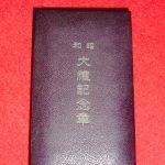 kunsyou-0015